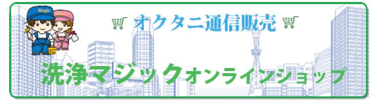 プロ洗浄剤 業務用洗浄剤 洗浄マジック 株式会社オクタニ 通販サイト